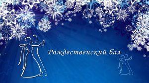 Районный Центр культуры приглашает на Рождественский бал