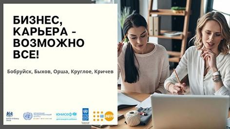 Бесплатные семинары по женскому предпринимательству пройдут в Бобруйске, Быхове, Круглом и Кричеве