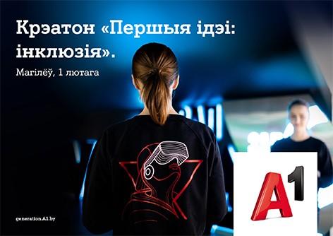 В Могилёве пройдет креатон для старшеклассников «Першыя ідэі: інклюзія»