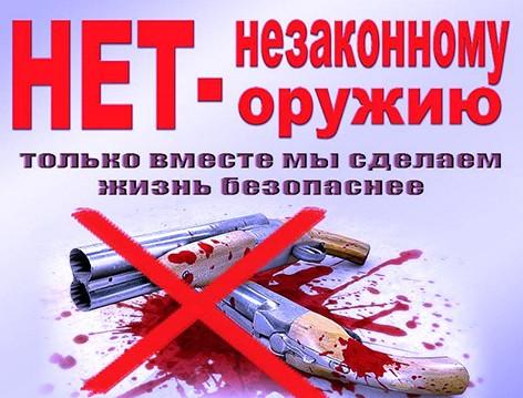 В 2019 году жителями г. Быхова и Быховского района добровольно сдано в милицию 27 единиц оружия и 36 патронов