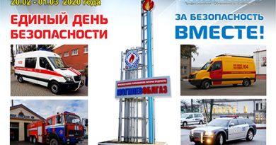 Работники РУП «Могилевоблгаз» примут активное участие в акции «Единый день безопасности»