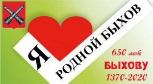 В этом году Быхову исполняется 650 лет. «МП» объявляет о старте специального проекта, посвященного этому событию