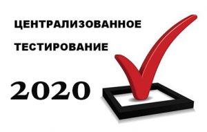 Утвержден график проведения ЦТ в 2020 году
