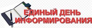 Главная тема ЕДИ в феврале – «Транспортный комплекс Республики Беларусь: состояние и перспективы его развития»