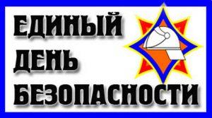 Единый день безопасности пройдет по всей стране с 20 февраля