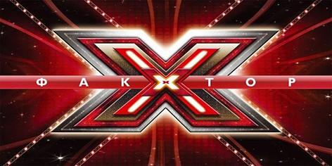 Кастинги белорусского шоу Х-Factor пройдут в Могилеве и Бобруйске, объявлены даты