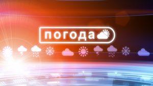 Похолодание придет на следующей неделе в Могилевскую область