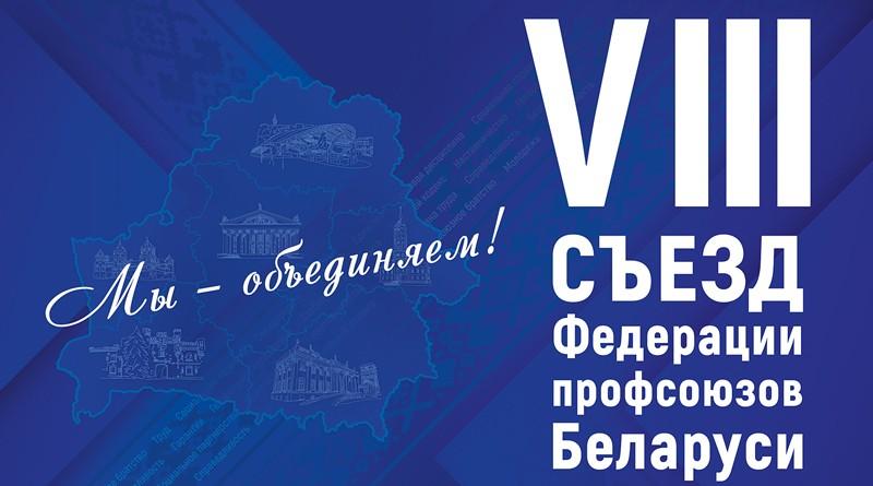 В пятницу в Минске пройдет VIII Съезд Федерации профсоюзов Беларуси