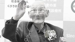 В Японии в возрасте 112 лет умер старейший мужчина в мире