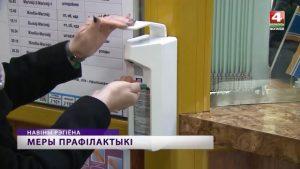 Случаев коронавируса на Могилевщине нет (видео)