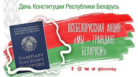 """Акция """"Мы - граждане Беларуси!"""" пройдет под слоганом #раЗАм"""