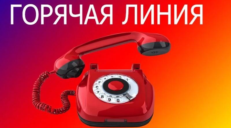 В Быховском районе организована работа «горячей линии»