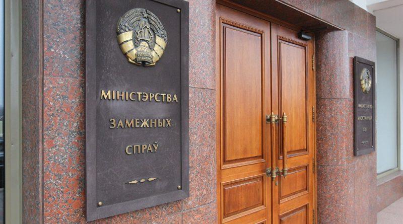 МИД: содействие в возвращении домой оказано 4,6 тыс. белорусов