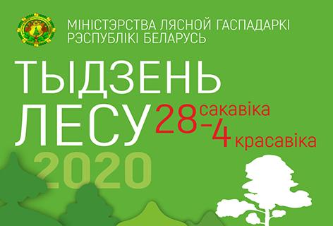 Акция «Неделя леса» пройдет в Беларуси с 28 марта по 4 апреля