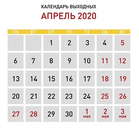 Перенос рабочих дней в апреле 2020: белорусов ждет рабочая суббота