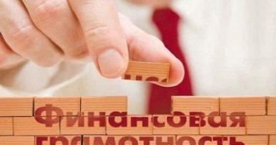 Неделя финансовой грамотности детей и молодежи пройдет в Могилевской области 23 по 29 марта
