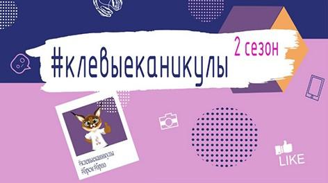 БРСМ и БРПО дали старт второму сезону онлайн-проекта «Клевые каникулы»