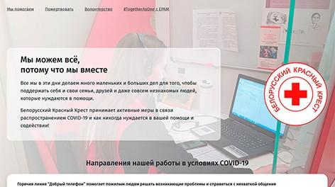 Белорусский Красный Крест запустил платформу пожертвований на программу борьбы с COVID-19