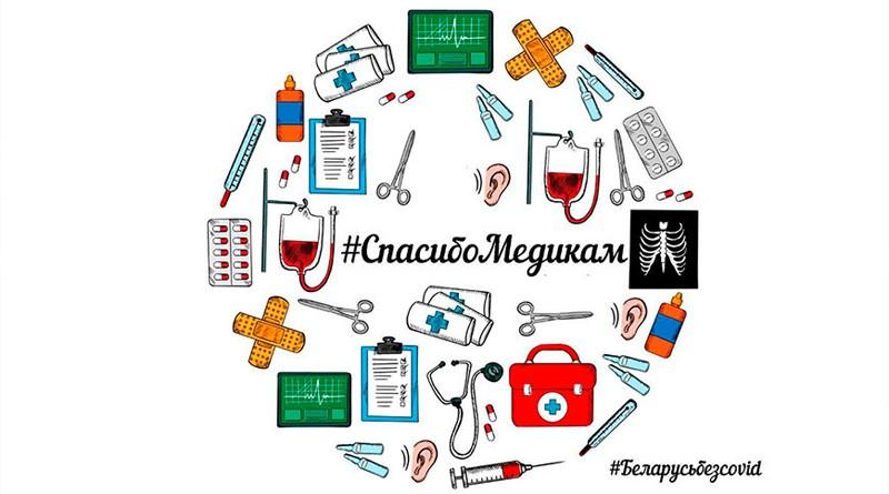 """БРСМ и """"Белпочта"""" приглашают отправить медработникам открытки со словами поддержки"""