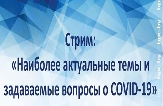 Стрим представителей Минздрава и МВД по теме COVID-19 прошел 22 апреля