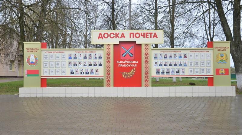 В Быхове на Октябрьской площади обновлена Доска Почета