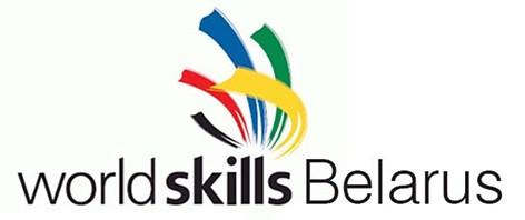 IV Республиканский конкурс WorldSkils Belarus-2020 пройдет 15-18 сентября