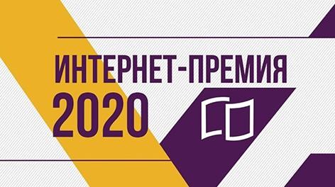 """Названы победители """"Интернет-премии БРСМ - 2020"""""""