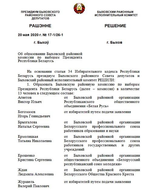 Об образовании Быховской районной комиссии по выборам Президента Республики Беларусь