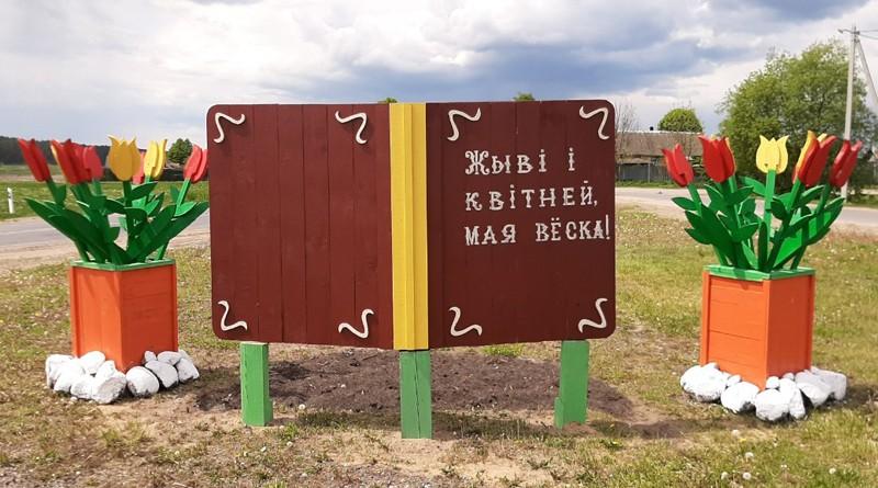 На территории Краснослободского сельсовета продолжается благоустройство населенных пунктов