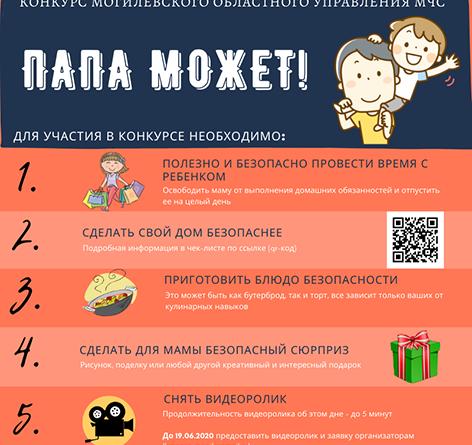 МЧС Могилевской области объявило конкурс для отцов