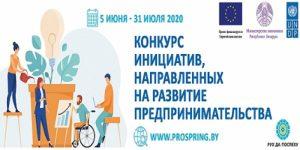 Европейский союз и ПРООН в партнёрстве с Минэкономики поддержат кластерные и социально-значимые инициативы в 12 районах Беларуси