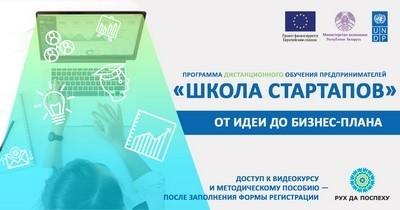 Онлайн-программа обучения для предпринимателей «Школа стартапов»
