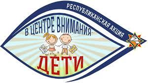 Профилактическая акция «В центре внимания – дети!» проходит в Могилевской области