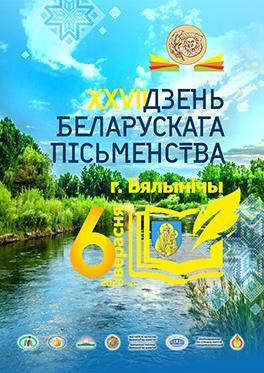 Программа XXVII Дня белорусской письменности