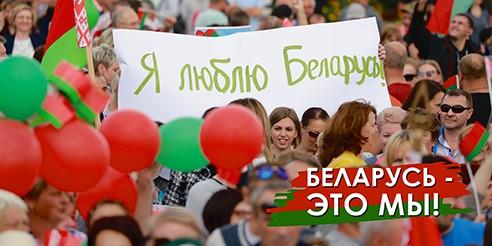 Беларусь – это мы! (фото)