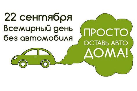 Жителям Могилевщины предлагают присоединиться к международной акции «День без автомобиля»