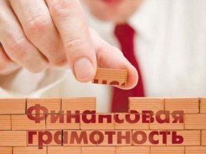 Первый этап олимпиады по финансовой грамотности в Могилевской области начнется уже в сентябре