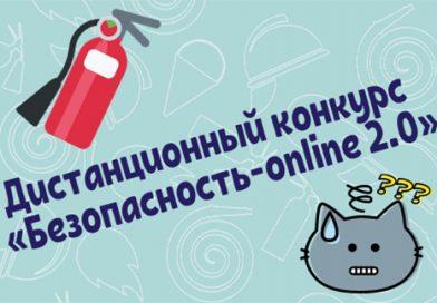 Дистанционный конкурс по ОБЖ «Безопасность-online 2.0» запускает Могилевское областное управление МЧС
