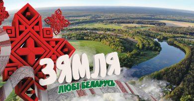 РУП «БелТА» изготовило серию социальных плакатов «Любі Беларусь»