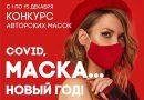 Конкурс на самую оригинальную защитную маску объявлен в Беларуси