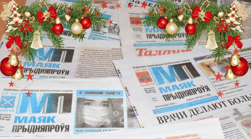 Новогодние сюрпризы от «МП»