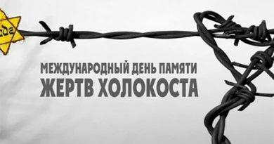 Сегодня Международный день памяти жертв Холокоста