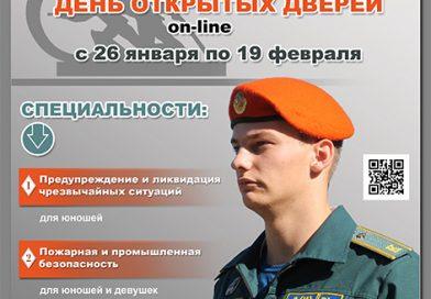 Курсанты МЧС-абитуриентам 2021  или знакомство с профессией через интернет!