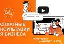 Бесплатные консультации для бизнеса запустила в Могилевской области ПРООН