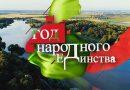 Мининформ объявил конкурс на лучшее освещение Года народного единства