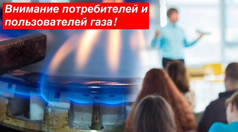 ВНИМАНИЮ ПОТРЕБИТЕЛЕЙ И ПОЛЬЗОВАТЕЛЕЙ ГАЗА!