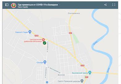 Карту прививочных пунктов Беларуси создал Минздрав